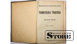 Книга, konversācijas vārdnīca 1921 год - на Латышском языке.