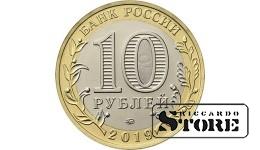 10 rubļi Vjazma, 2019, MMN