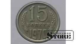 15 копеек 1970