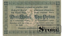 3 рубля 1919 год