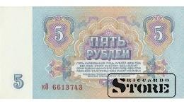 5 РУБЛЕЙ 1961 ГОД - кО 6613743
