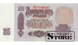 25 РУБЛЕЙ 1961 ГОД  - Пч 6799482