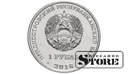 1 рубль 2018 Приднестровье, Бабочка Адамова голова
