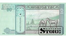 Монголия 10 тогрог