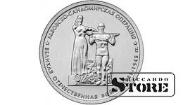"""5 рублей """"Львовско-Сандомирская операция"""""""
