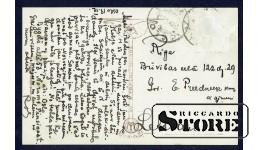 Коллекционная открытка времён Ульманиса Geremia
