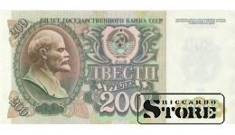 200 РУБЛЕЙ 1992 ГОД - ВБ 8536251