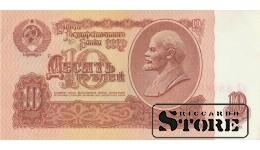 10 РУБЛЕЙ 1961 ГОД - аЛ 8346983