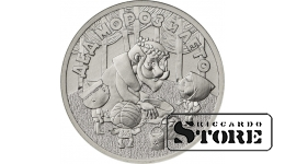 Монеты «Дед Мороз и лето» 25 рублей