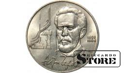 1 рубль 1990 года, Чехов
