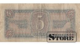 Банкнота , 5 рубля 1938 год.