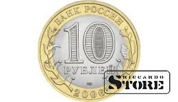 10 рублей Республика Саха (Якутия) 2006, СПМД