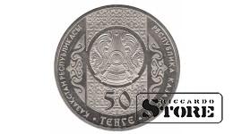 50 тенге 2014 - Кокпар