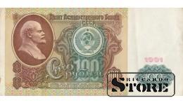100 РУБЛЕЙ 1991 ГОД - БМ 3348422