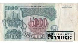 БАНКНОТА, 5000 рублей 1992 год - АО 3648211