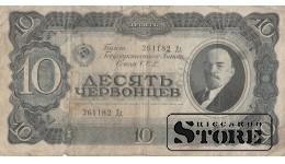 БАНКНОТА , 10 ЧЕРВОНЦЕВ 1937 ГОД -261182 Дд