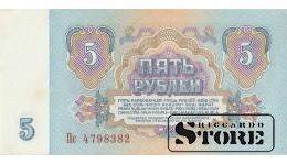 5 РУБЛЕЙ 1961 ГОД - Пс 4798382