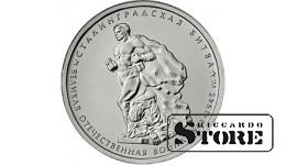 """5 рублей """"Сталинградская битва"""""""
