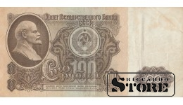 100 рублей 1961 год - АЕ 0339669