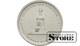 """5 рублей """"Сражение при Красном"""""""