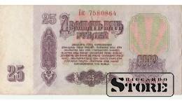 25 рубЛЕЙ 1961 ГОД -  Бк 7589864