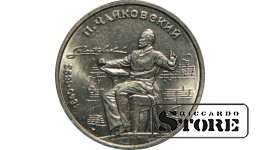 1 рубль 1990 года, Чайковский