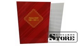Альбом-планшет на 3 листа для хранения марок СССР 1961-1991 гг.