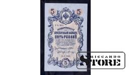 Banknote 5 rubles 1909 УА-091
