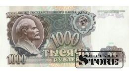 БАНКНОТА, 1000 рублей 1991 год - АЛ 9035141