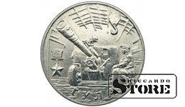 2 рубля Город-герой Тула