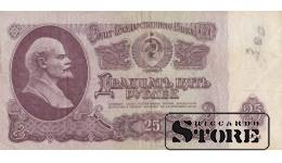 25 РУБЛЕЙ 1961 ГОД - ЬП 6202133