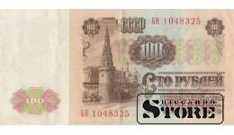 100 рублей 1961 год - БН 1048325