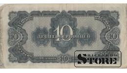 BANKNOTE , 10 ČERVONEC 1937 GADS - 033969 КЯ