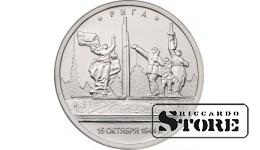 5 рублей Рига. 15.10.1944 г.