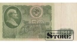50 РУБЛЕЙ 1961 ГОД  - ГИ 4744435