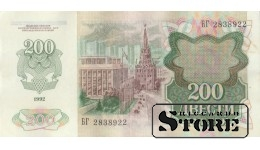 БАНКНОТА, 200 рублей 1992 год - БГ 2838922