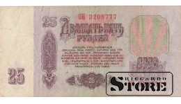 25 РУБЛЕЙ 1961 ГОД - ОЯ 3208777