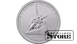 """5 rubļi """"Sevastopoles aizstāvēšana"""""""