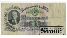 100 рублей 1947 год - ЭК 090615