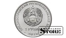 1 рубль 2018 Приднестровье, Осетр русский