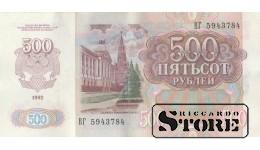 БАНКНОТА, 500 рублей 1992 год - ВГ 5943784