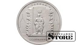 5 рублей Таллин. 22.09.1944 г.