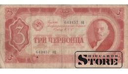 БАНКНОТА , 3 ЧЕРВОНЦА 1937 ГОД  - 643457 АЦ