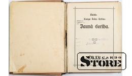 Book. New Testament. 1914