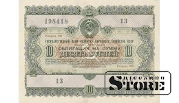 10 РУБЛЕЙ 1955 ГОД - 198418