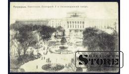 Старинная открытка Российской Империи Памятник Екатерине 2