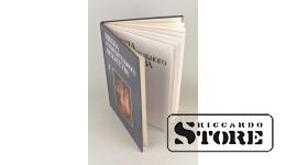 Книга, Школа изобразительного искусства