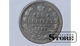 20 kapeikas 1863 gads (АБ) - Sudrabs