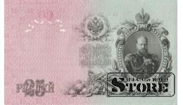 БАНКНОТА , 25 рублей 1909 год - ЕВ 343839