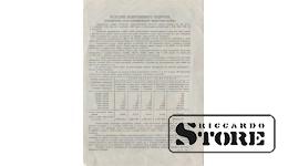 Облигация 50 рублей 1945 года - Военный заем